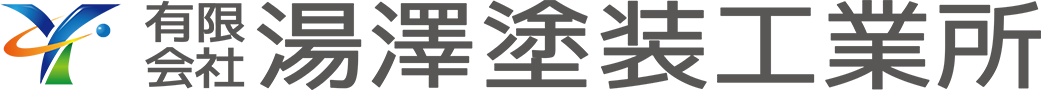 有限会社湯澤塗装工業所