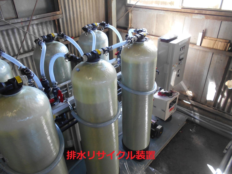 排水リサイクル装置