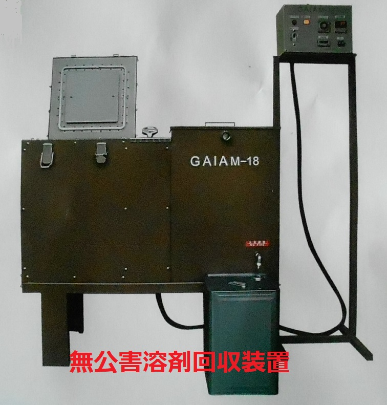 無公害溶剤回収装置